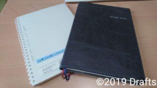 2種類のノート