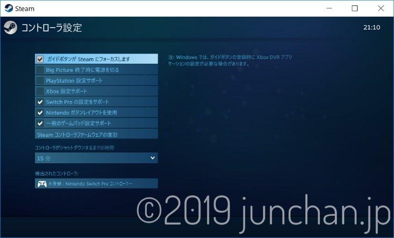 Steam コントローラ設定