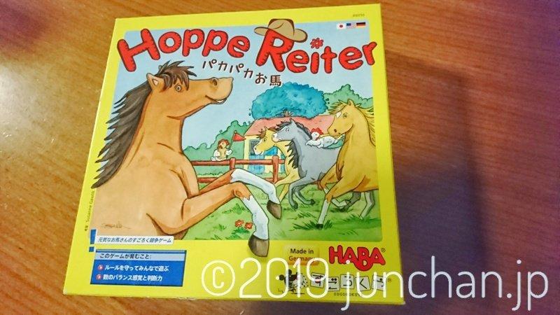 子どもと遊べるすごろくゲーム「Hoppe Reiter」