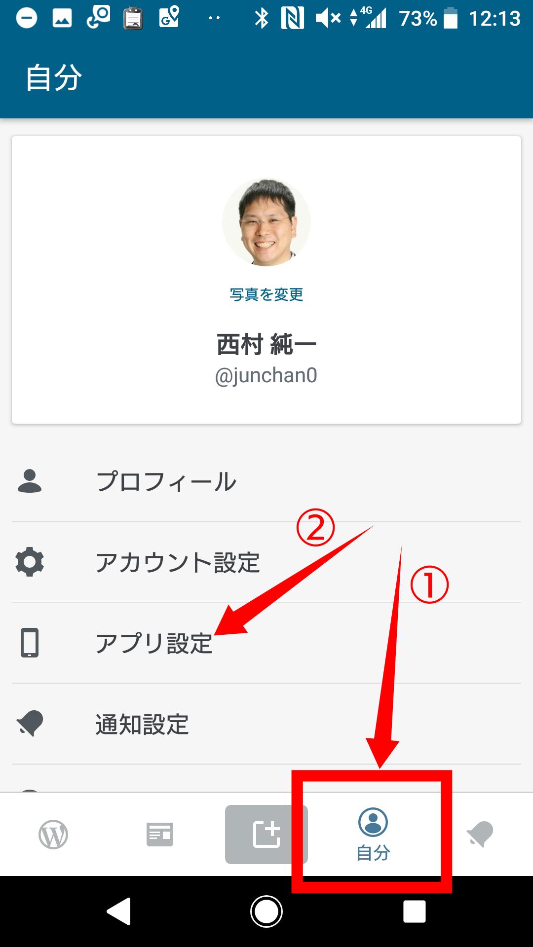WordPress公式アプリ アプリ設定