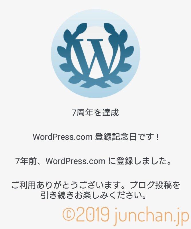 WordPress.com登録記念日のお知らせ