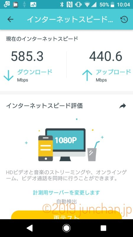 メッシュWiFiの通信速度
