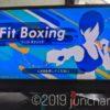 ロックダウンなど外出自粛時代のお家フィットネスに、Nintendo Switchの「Fit Boxing