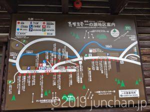 志賀高原一の瀬地区案内板