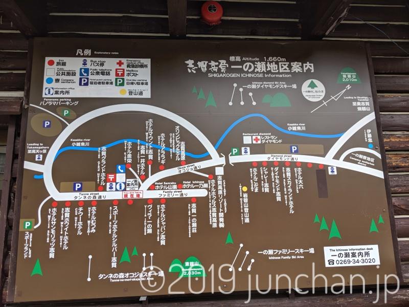 志賀高原 一の瀬地区案内