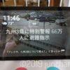 Fire HD 8でAlexaが使えるようになった!