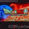 「ドラゴンボールスーパー」を息子と一緒に観る 世代を超えて楽しめる貴重なアニメ