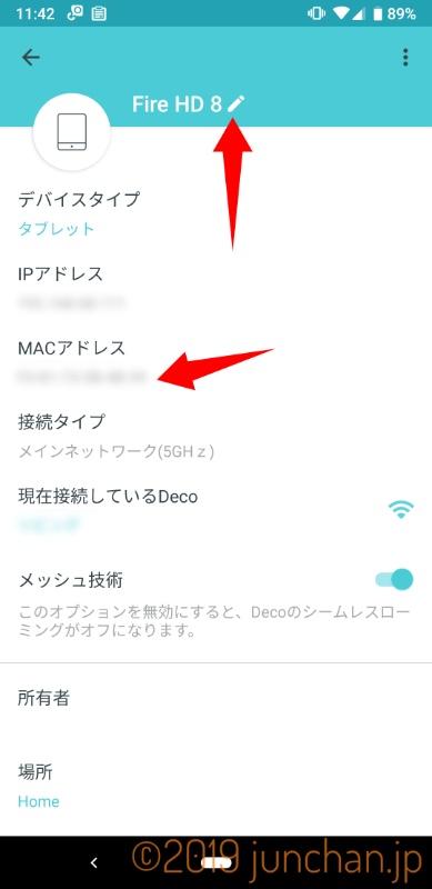 端末詳細情報でMACアドレスを調べる