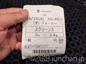 映画「ジョーカー」チケット