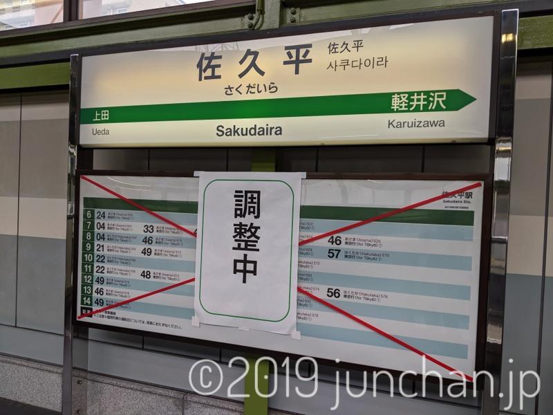 佐久平駅の時刻表 (調整中)