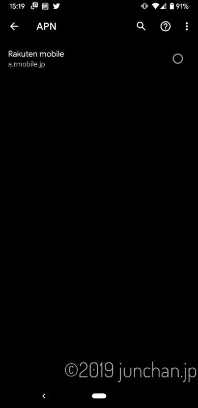 APNの選択画面