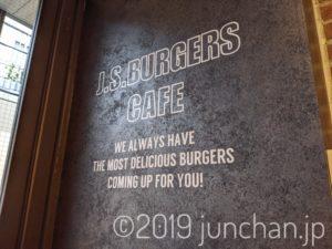 J.S BURGERS CAFE