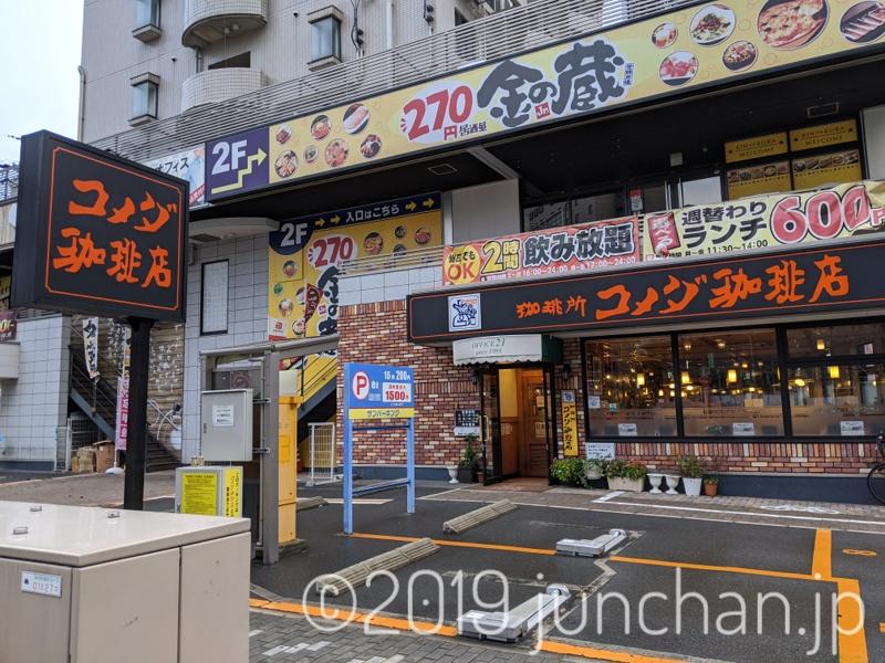 コメダ珈琲店 名古屋駅西店 入り口
