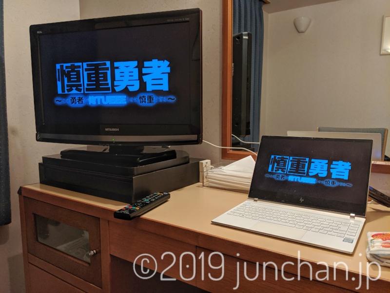 室内のテレビにパソコンの画面を投影