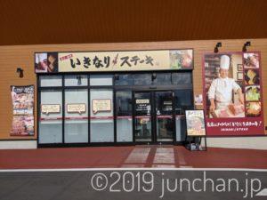 いきなりステーキ フレスポ佐久インター店 入り口