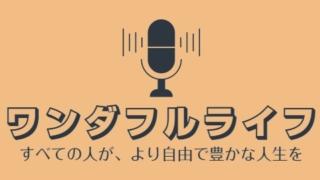 Podcast「ワンダフルライフ」カバー