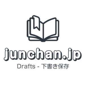 junchan.jp Drafts - 下書き保存