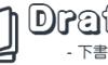 Drafts - 下書き保存