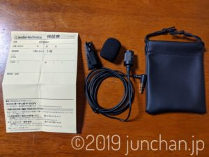 audio-technica AT9901 内容物