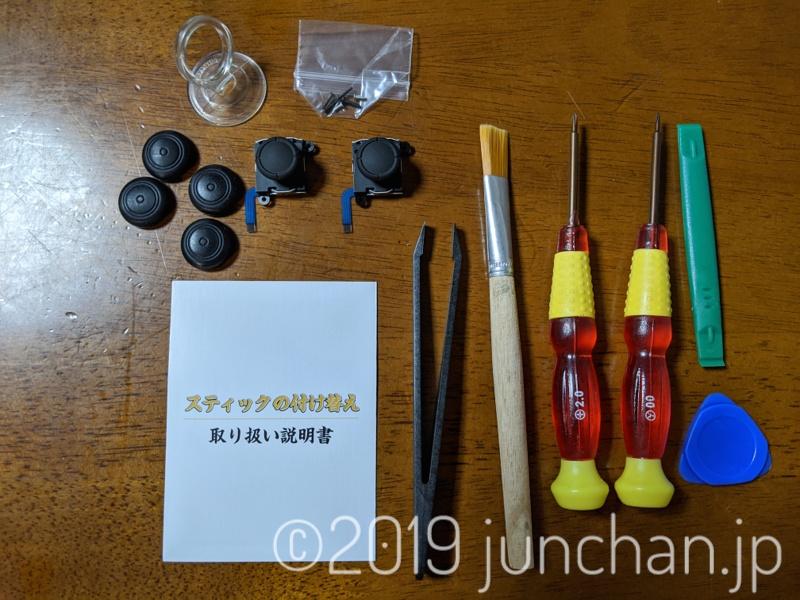 Nintendo Switch Joy-Con スティック 修理キット 内容物
