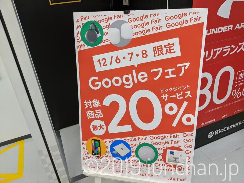 ビックカメラ Googleフェア