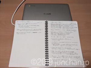 Chromebook購入にあたり考えて書き出したノートの一部