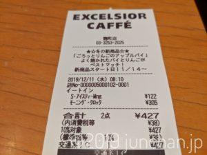 モーニング代は427円 (税込み)