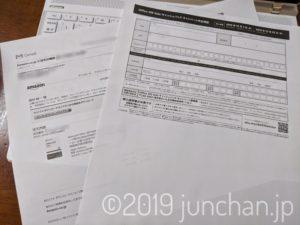 Office 365 Solo キャッシュバックキャンペーン申込用紙を印刷