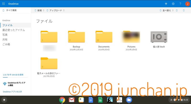 OneDrive Chromeアプリ 画面
