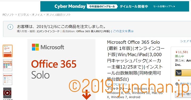 Office365 SoloをAmazonのサイバーマンデーセールで購入