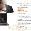 HP週末セール HP Pavilion Gaming 15-dk0000シリーズ