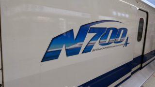 今年初乗りの東海道新幹線