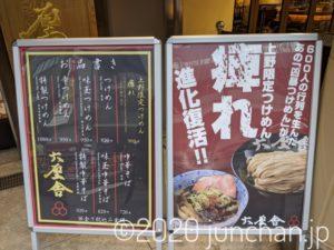 上野 六厘舎 痺れつけ麺の看板