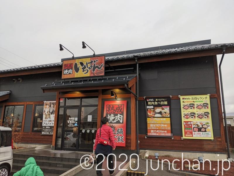熟成焼肉いちばん 佐久平店