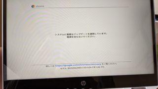 Chromebook システムアップデート中