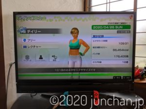 Fit Boxing 256日連続