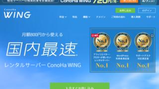 ConoHa WING トップページ