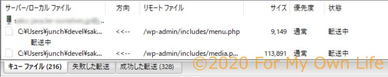 FileZilla queue