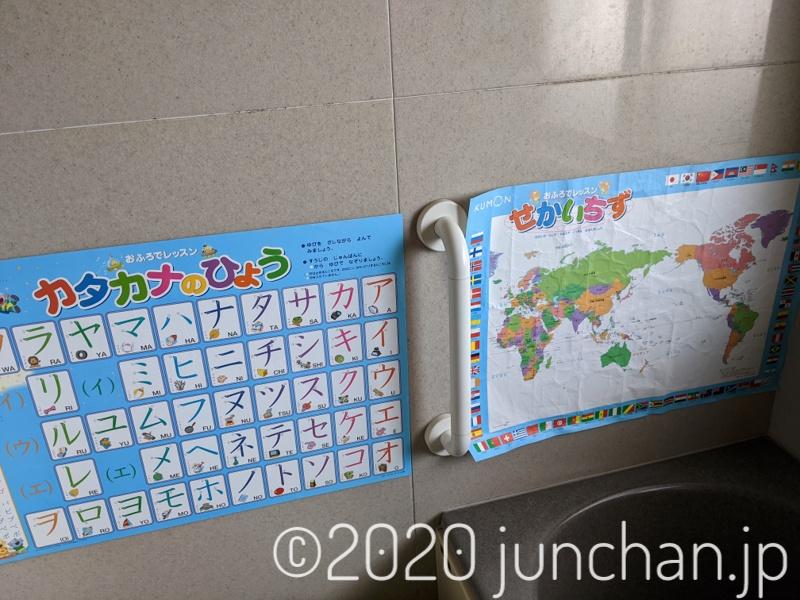 風呂場に貼ってある世界地図とカタカナ表