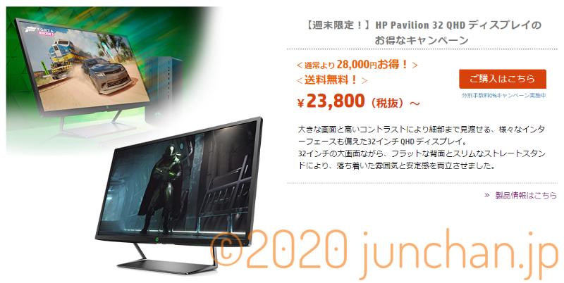 HP Pavilion 32 QHD ディスプレイ キャンペーン
