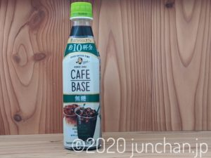 ボス カフェベース 無糖