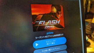 「The Flash」 Amazonプライムビデオ