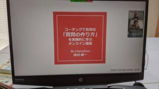 第2回オンライン講座