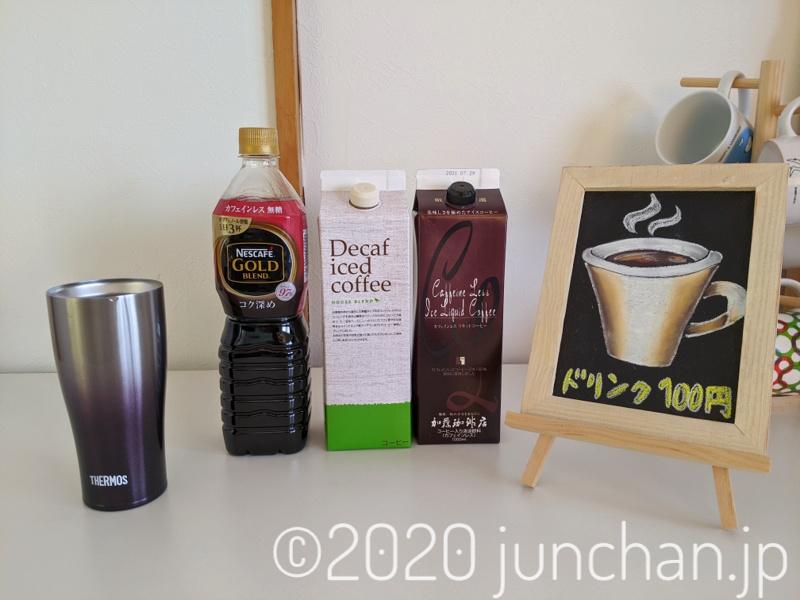 カフェインレス アイスコーヒー