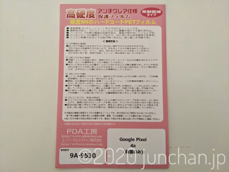 PDA工房 Pixel 4a 液晶保護フィルム Pixel 4a専用