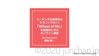 Wheel of lifeをテーマにオンライン講座を開催