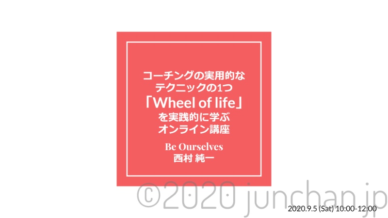 Wheel of life を題材にオンライン講座を開催