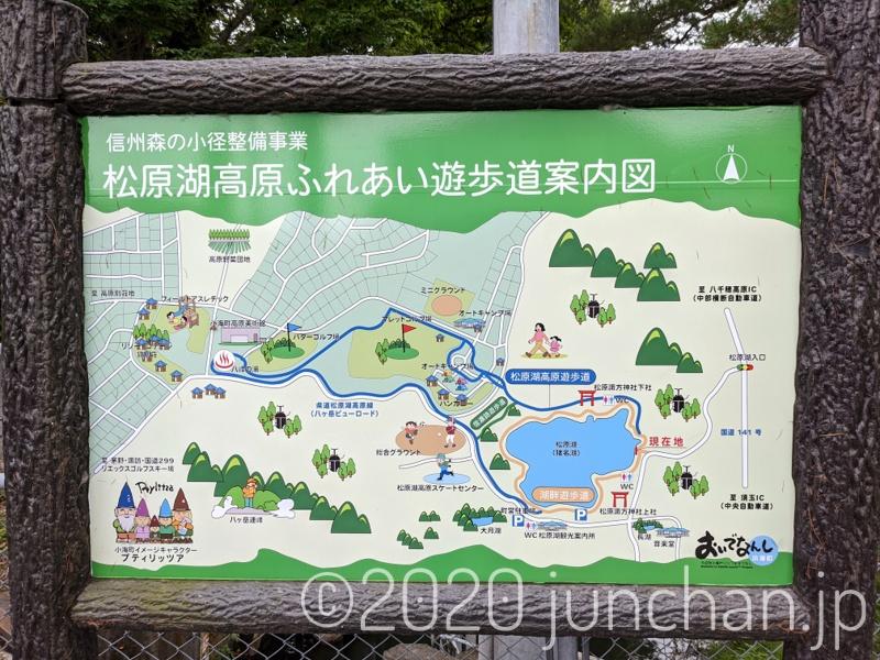松原湖高原ふれあい遊歩道案内図