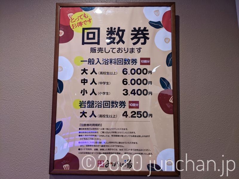回数券は6,000円で10回入れる