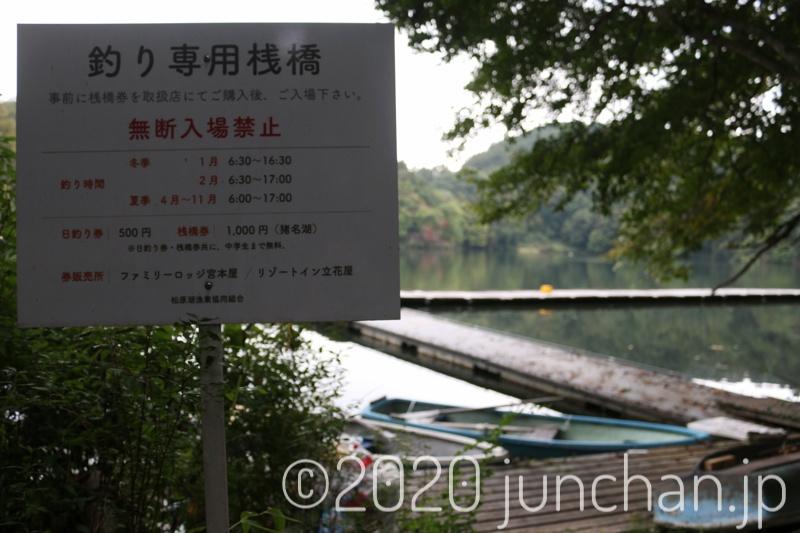 釣り専用桟橋